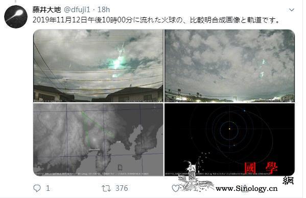 """流星?日本和美国的天空分别有巨大""""火_冲绳-北卡罗来纳州-火球-"""