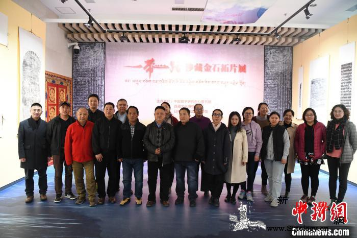 """""""一带一路""""涉藏金石拓片展举行记录各_日喀则市-拓片-西藏-"""