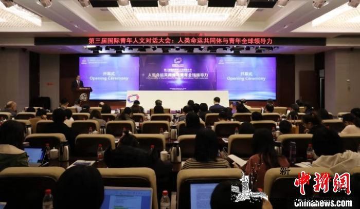 10余国学者共聚第三届国际青年人文对_青年-合作-交流-