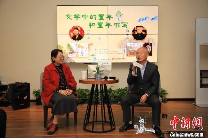 叶广芩、梅子涵对谈:文学中的童年和童_梅子-童心-北京-