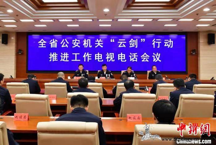吉林省警方打击新型网络犯罪_吉林省-逃犯-公安厅-