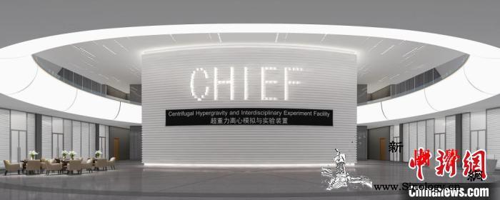 超重力离心装置在杭州开建将支持深地深_浙江大学-重力-离心-