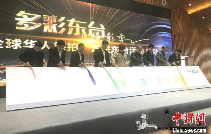 全球华人摄影师走进江苏东台用镜头记录_东台-湿地-摄影师-