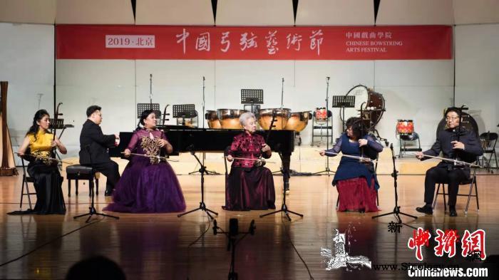 """""""2019北京·中国弓弦艺术节""""举行_弓弦-艺术节-戏曲-"""