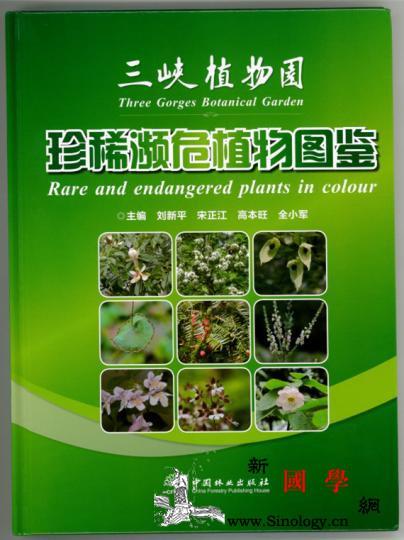 《三峡植物园珍稀濒危植物图鉴》出版发_画中画-濒危-图鉴-