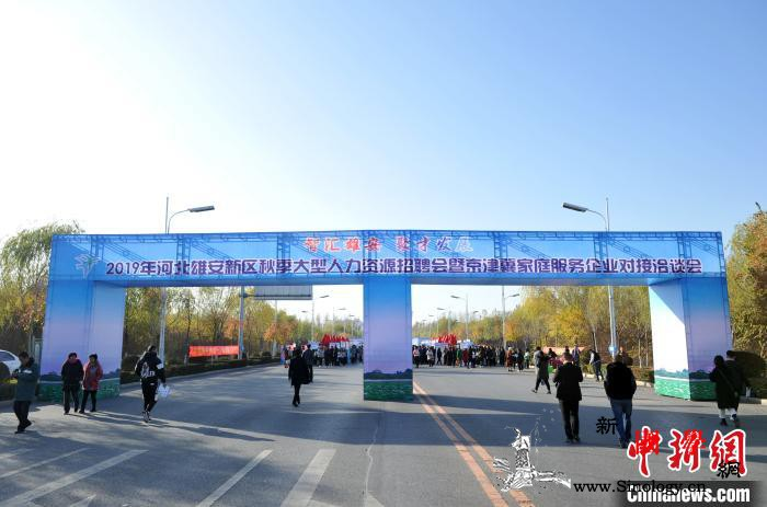 2019年河北雄安新区秋季大型人力资_河北-招聘会-秋季-