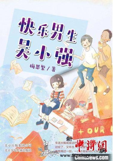 《快乐男生吴小强》:以少年笔触记录青_儿童文学-笔触-男生- ()