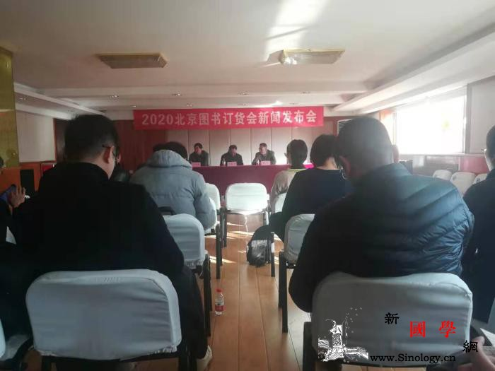 第33届北京图书订货会将开幕这些精彩_订货会-北京-活动-