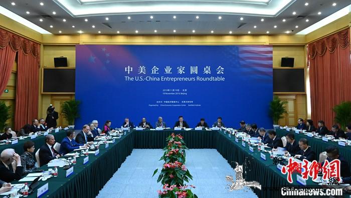 中美企业家圆桌会举行两国商界寄望维护_中央对外联络部-圆桌-企业家-