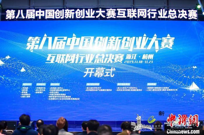 第八届中国创新创业大赛互联网行业总决_科技部-互联网-总决赛-