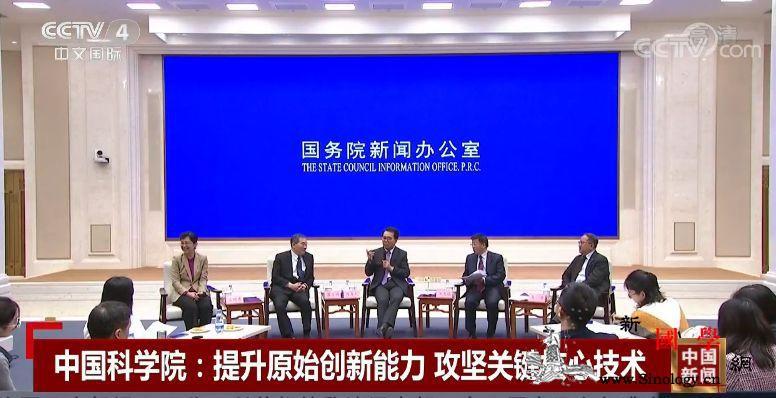中国科学院:提升原始创新能力攻坚关键_伽马射线-空间科学-画中画-