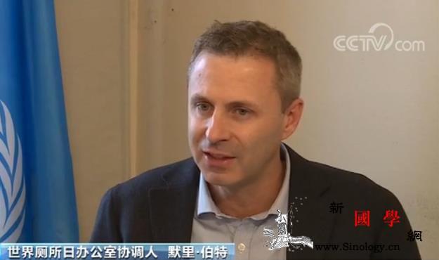 """中国""""厕所革命""""带来什么改变?联合国_联合国-伯特-厕所-"""