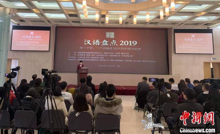 """""""汉语盘点2019""""在京启动""""我和我_商务印书馆-汉语-盘点-"""