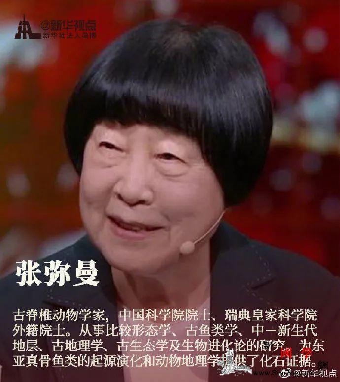 """8位""""80+""""院士终身成就荣誉!_画中画-学会-生物-"""