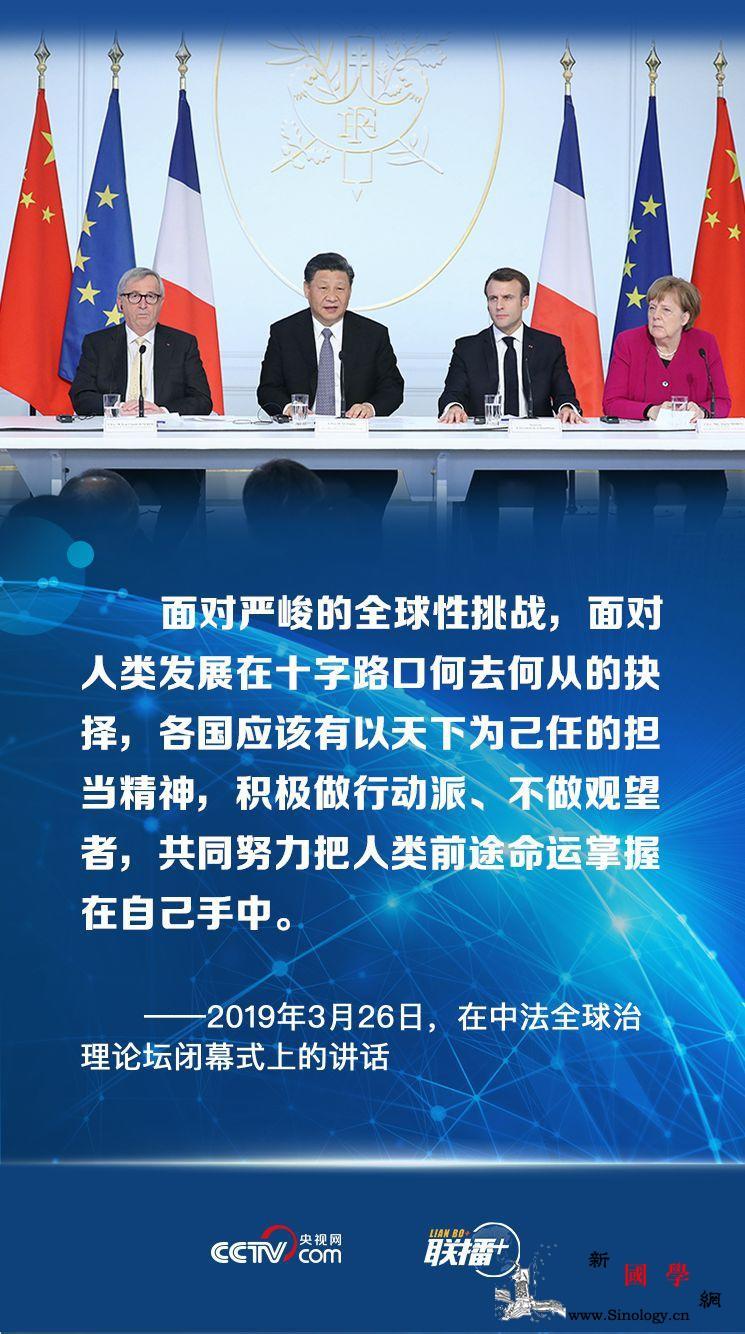六张海报读懂习式外交中的中国智慧_欧亚-总台-联播-