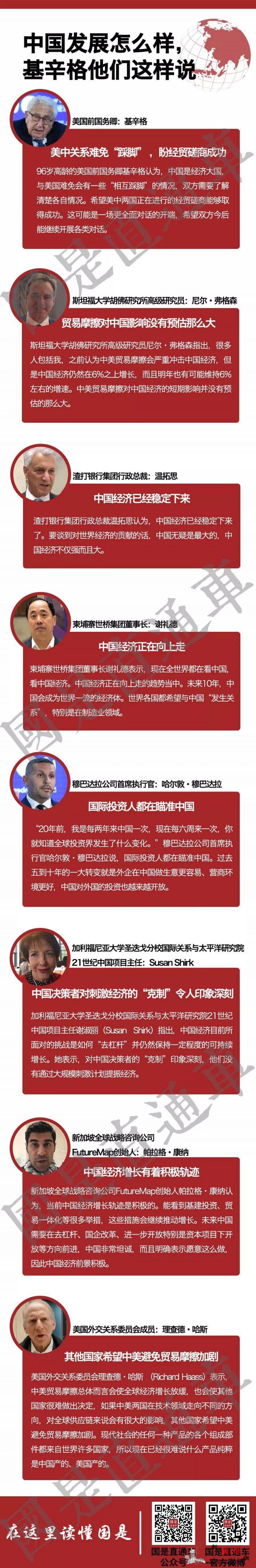 中国发展怎么样基辛格他们这样说_画中画-基辛格-广告-