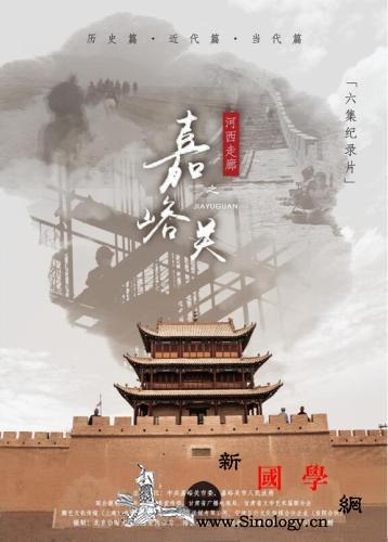 纪录片《河西走廊之嘉峪关》将播还原嘉_嘉峪关-河西走廊-画中画-