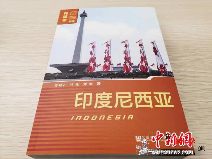 专家:基础设施建设等或成中国与印尼合_印度尼西亚-印尼-东盟-