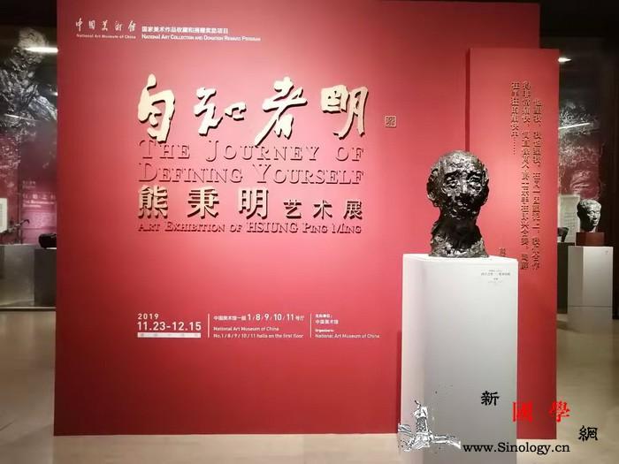 百余件作品呈现熊秉明的艺术人生_美术馆-书法-哲学-巴黎-
