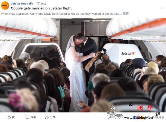 """3万英尺高空上说""""我愿意""""异地恋情侣_澳大利亚-婚礼-航空-"""