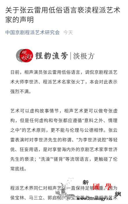 京剧程派艺术研究会要求张云雷道歉_风仪-伦常-画中画-