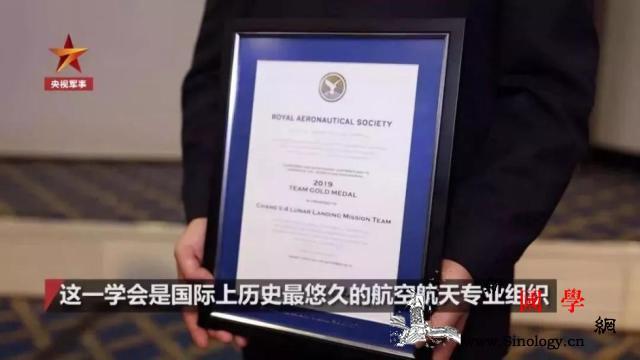 153年来第一次!这一奖项颁给中国团_着陆-嫦娥-月球-