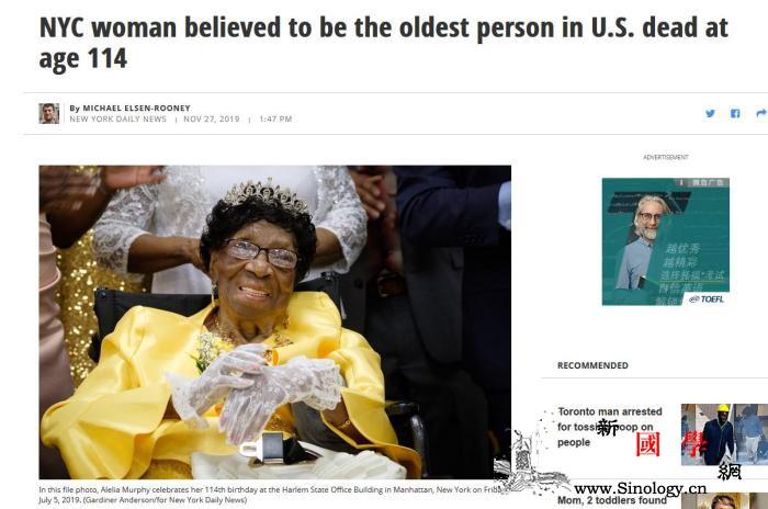 美最年长老人去世终年114岁女儿:她_纽约市-墨菲-画中画-