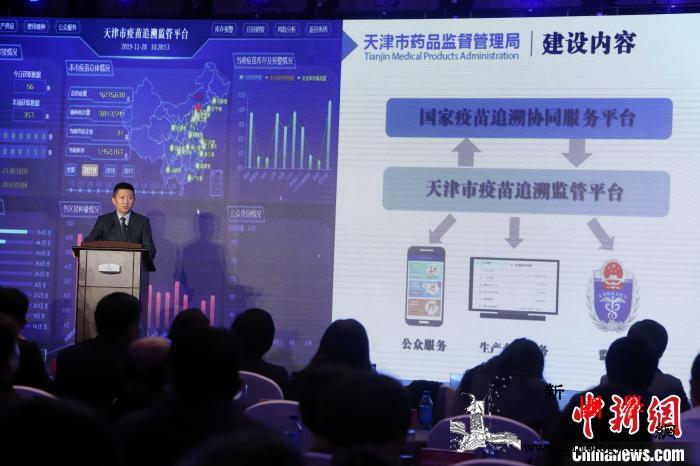 天津市疫苗追溯监管平台上线_天津市-天津-疫苗-