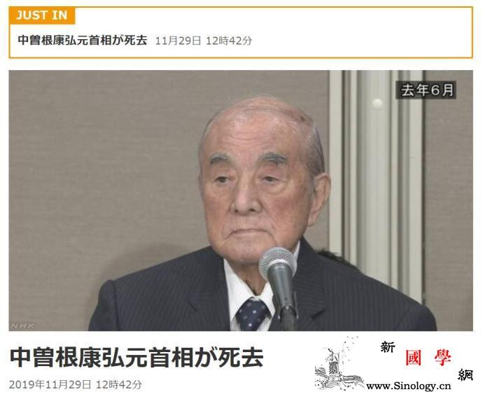 日前首相中曾根康弘去世曾强调应正视历_东京-日本-平成-