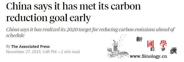 提前实现2020减排目标外媒:中国践_排放-美联社-气候变化-
