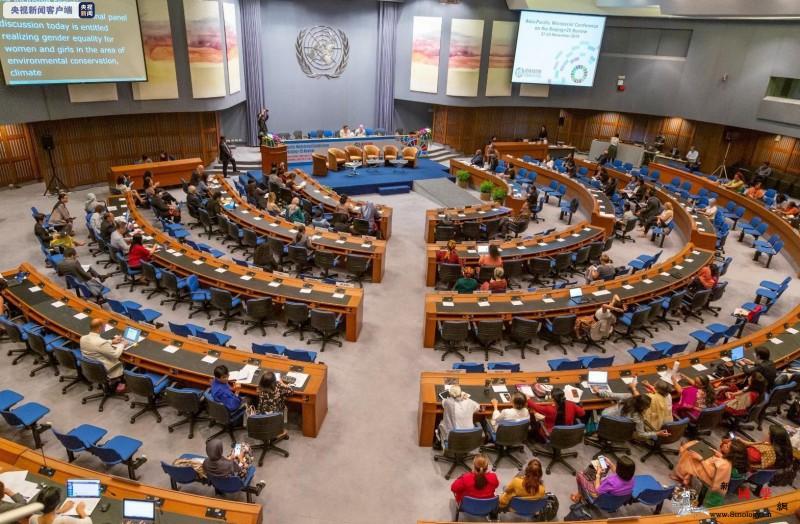 联合国亚太妇女权益审议会闭幕37比1_亚太-审议会-宣言-