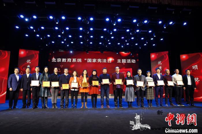 """北京教育系统举办""""国家宪法日""""主题活_北京-宪法-法治-"""