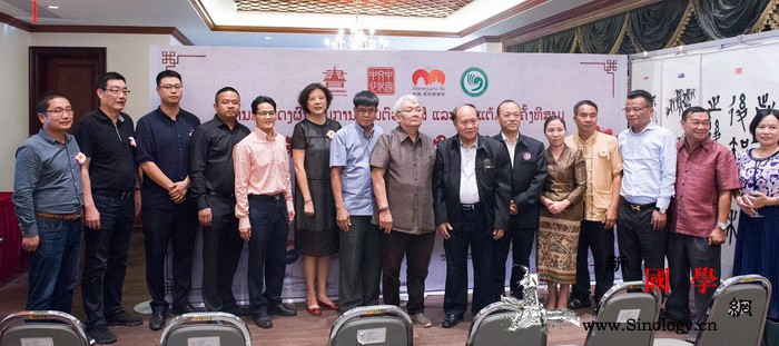 第三届老挝中国书画展在万象开幕_老挝-开幕式-参展-孔子-