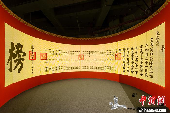 """故宫""""金榜题名""""互动式展览开幕未来将_故宫-金榜题名-互动-"""