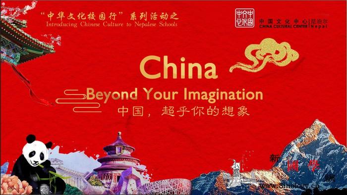 """""""中华文化校园行""""系列活动在尼泊尔博_卡拉-尼泊尔-汉语-巴哈-"""