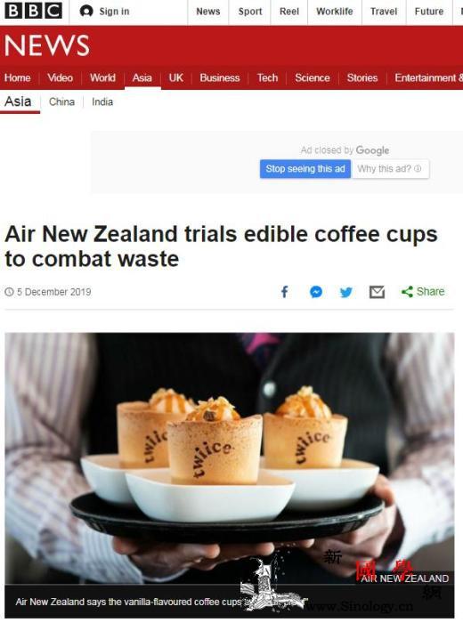你想用吗?新西兰航空拟推可食用咖啡杯_咖啡杯-航空公司-饼干-
