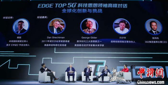 2019T-EDGE全球创新大会在京_会在-北京-主办方-