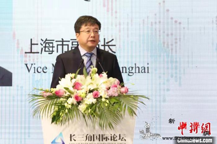 首届长三角国际论坛在沪开幕_讲席-上海-国际论坛-