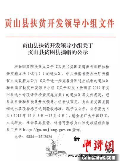 中国唯一的独龙族怒族自治县发布贫困县_独龙族-怒族-云南省-