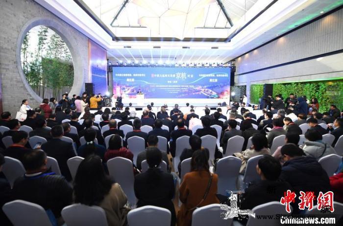 聚焦京杭对话:让大运河成为中华文化的_杭州市-文化-杭州-