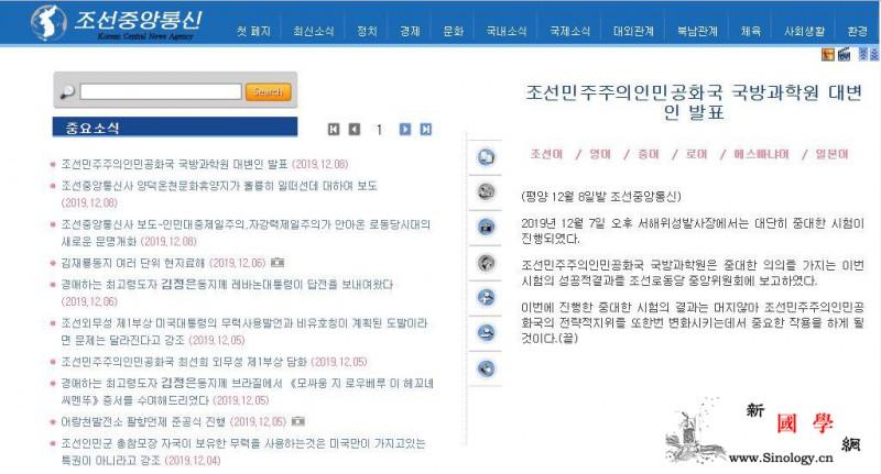 """朝中社:朝鲜在西海卫星发射场进行了""""_西海-朝鲜-画中画-"""