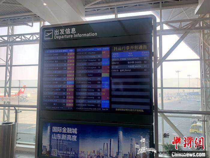 山东发布大雾红色预警各类交通受阻_山东省-气象台-济南-