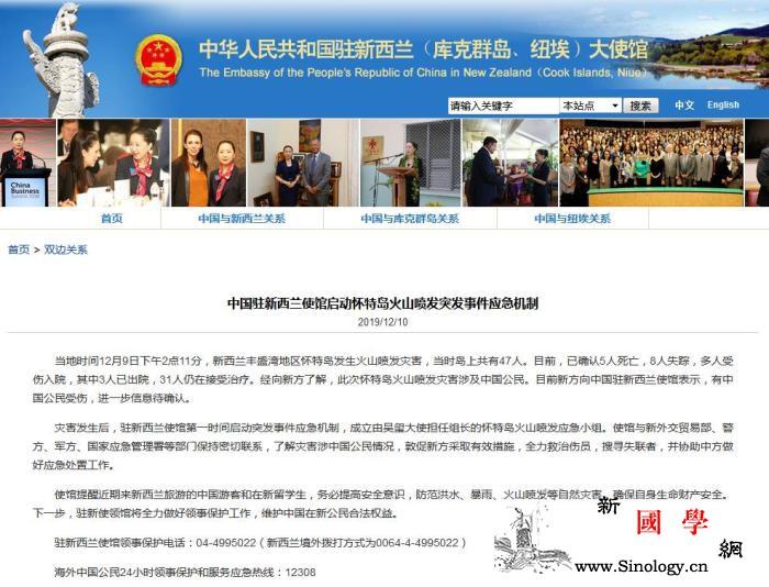 新西兰火山喷发或有中国公民受伤中使馆_怀特-喷发-火山-