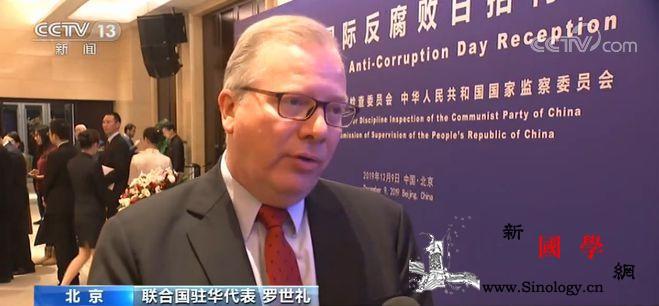 联合国驻华代表:中国反腐败成果巨大期_联合国-画中画-反腐败-