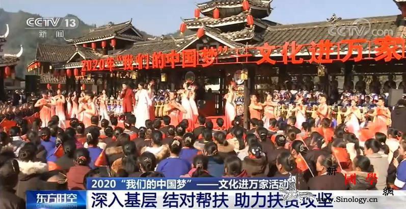 """2020""""我们的中国梦"""":文化进万家_侗族-攻坚-进万家-"""