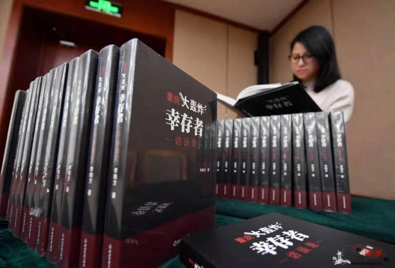 《重庆大轰炸幸存者访谈录》首发百余_幸存者-重庆-轰炸-