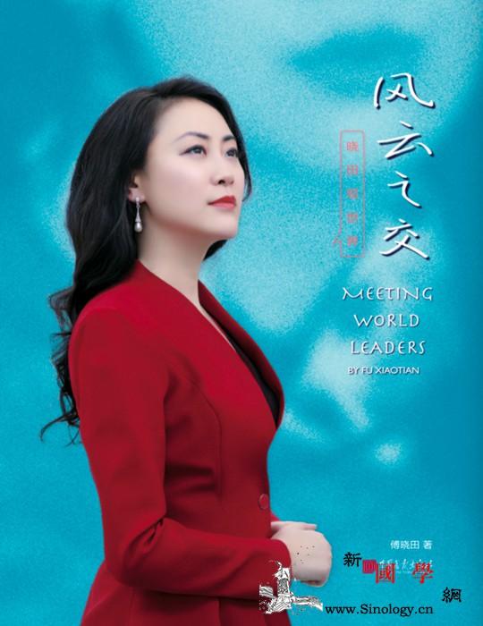 《风云对话》主持人傅晓田新书发布讲述_剑桥大学-主办方-风云-