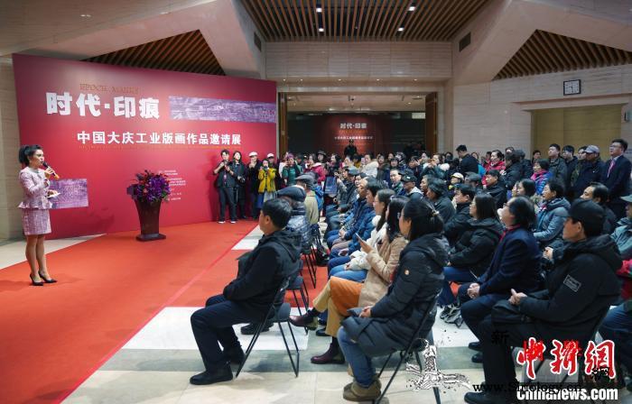 中国大庆工业版画作品32年后重返北京_版画-展出-北京-