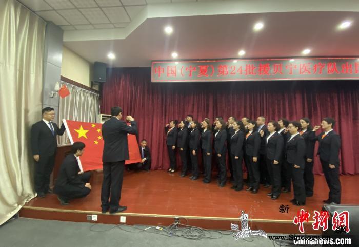 中国(宁夏)第24批援贝医疗队将赴贝_医疗队-宁夏-麻醉科-