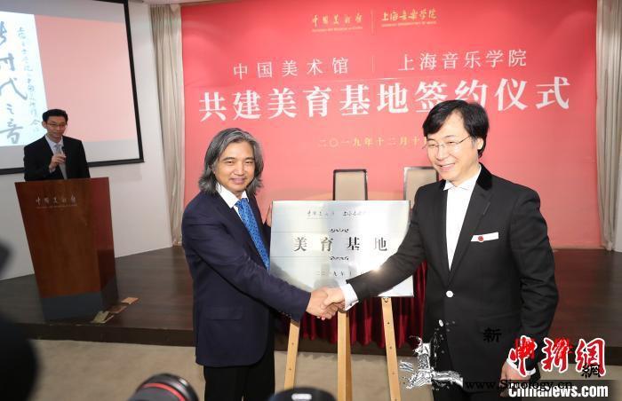 中国美术馆与上海音乐学院共建美育基地_音乐学院-美育-美术馆-共建-